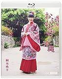 おふももち in 沖縄 [Blu-ray]