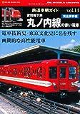 鉄道車輌ガイドVol.14 営団地下鉄丸ノ内線の赤い電車 (ネコムック)