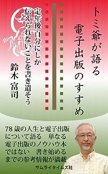 [鈴木富司]のトミ爺が語る電子出版のすすめ ~定年後自分にしか伝えられないことを書き遺そう