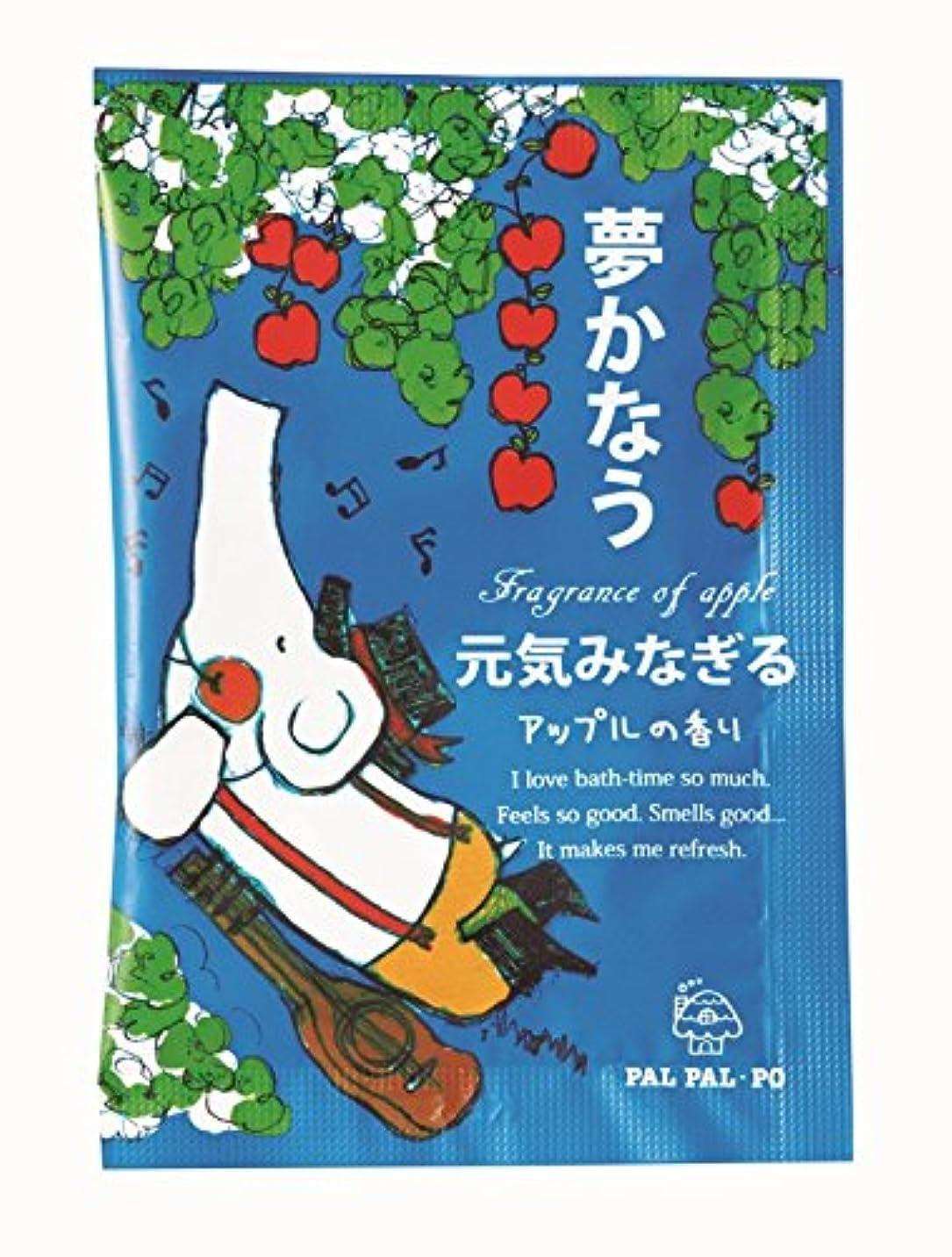 環境に優しいテメリティほこりっぽい入浴剤 パルパルポ-(元気みなぎる アップルの香り)20g ケース 800個入り