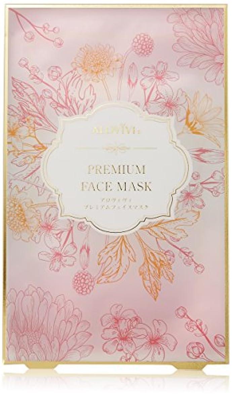 透ける着替える起こりやすいアロヴィヴィ プレミアムフェイスマスク 5枚