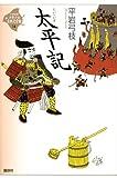 太平記 (21世紀版・少年少女古典文学館 第14巻)