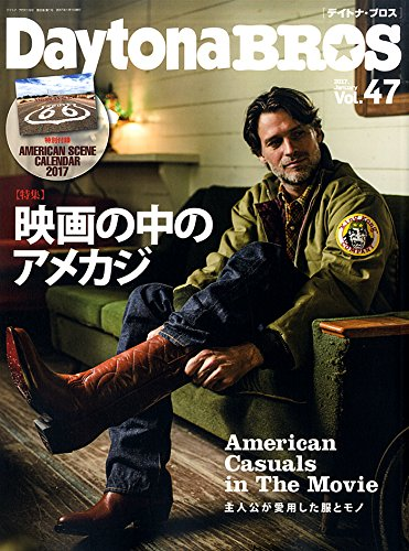 Daytona BROS (デイトナブロス) 2017年1月号 Vol.47