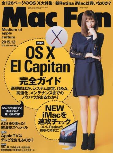 MacFan 2015年 12 月号の詳細を見る