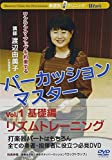 【Winds DVD】楽器別上達クリニック パーカッション・マスター[DVD]