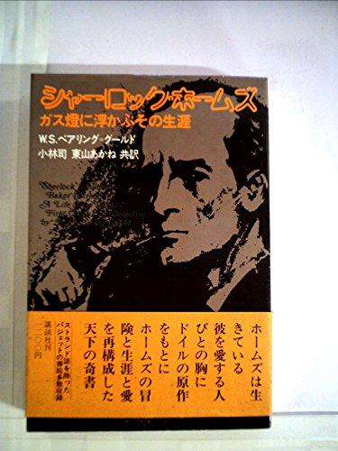シャローック・ホームズ―ガス燈に浮かぶその生涯 (1977年)