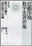 数学の誕生・近代数学史論  近藤洋逸数学史著作集 第3巻