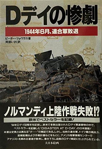 Dデイの惨劇―1944年6月、連合軍敗退