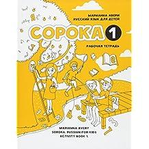 Soroka Russian for Kids: 1