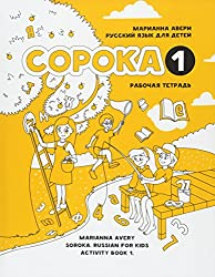 Soroka Russian for Kids