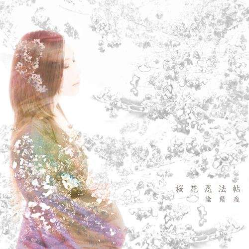 陰陽座 (Onmyo-za) – 桜花忍法帖 [24bit Lossless + MP3 320 / WEB] [2018.01.10]