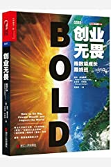 Bold: How to Go Big, Create Wealth and Impact the World/Simplified Chinese Edition创业无畏:指数级成长路线图 Paperback