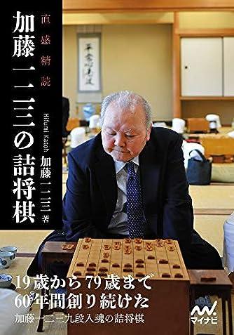 直感精読 加藤一二三の詰将棋 (マイナビ将棋文庫)
