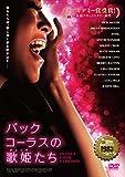 バックコーラスの歌姫たち[DVD]