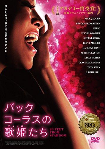 バックコーラスの歌姫たち [DVD]の詳細を見る