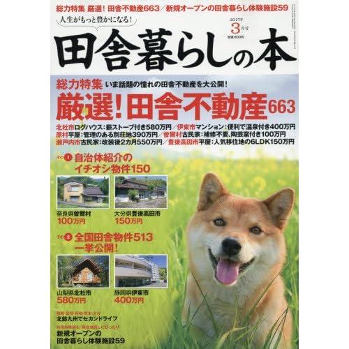 田舎暮らしの本 2017年 03 月号 [雑誌]
