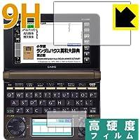 PET製フィルムなのに強化ガラス同等の硬度 9H高硬度[光沢]保護フィルム カシオ電子辞書 XD-Nシリーズ 日本製