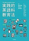 「学ぶ・教える・考える」ための実践的英語科教育法 画像