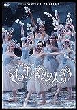 くるみ割り人形 ニューヨーク・シティ・バレエ[DVD]