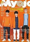 MyoJo(ミョージョー) 2016年 11 月号 [雑誌]