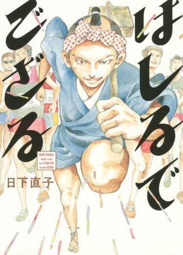はしるでござる (マッグガーデンコミックス EDENシリーズ)の詳細を見る
