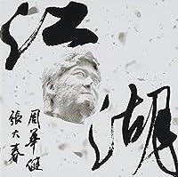 江湖: 「水滸 108」