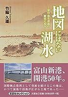 地図にはない湖水 ―富山・放生津潟の歴史に迫る―