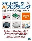 スマートスピーカー × AIプログラミング 自分でつくる人工知能 Amazon Echo、Google Home対応