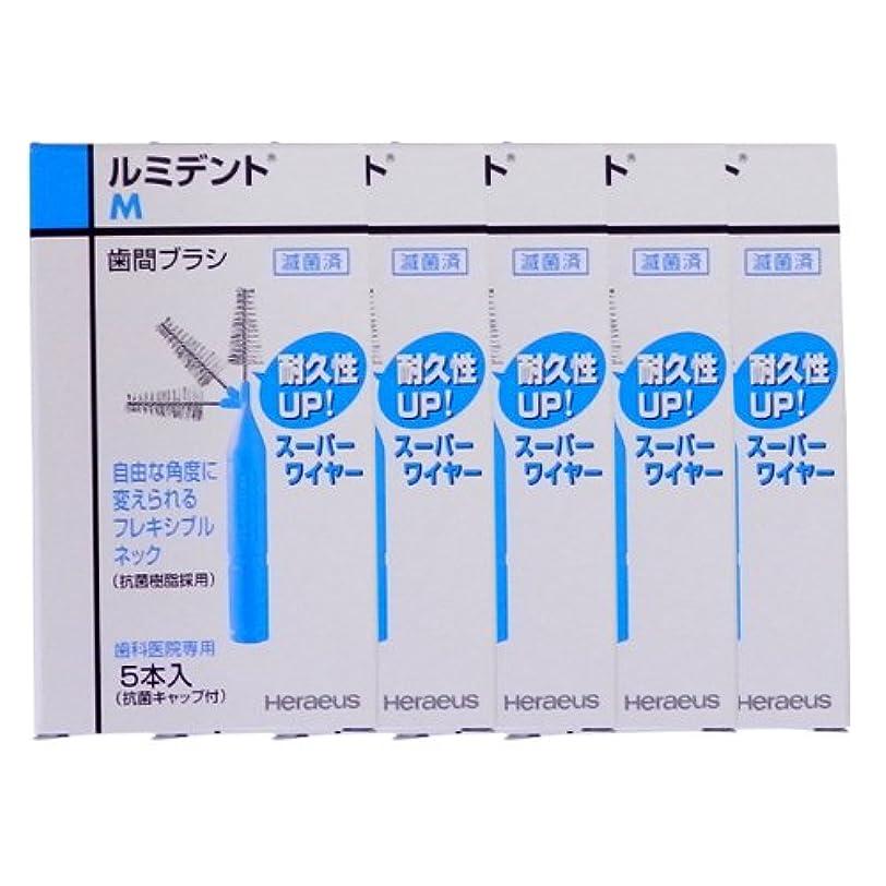 ディプロマ幻滅六月ヘレウス ルミデント 歯間ブラシ 5本入 × 5個 (M(ブルー))