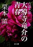 六道ヶ辻 大導寺竜介の青春 (角川文庫)