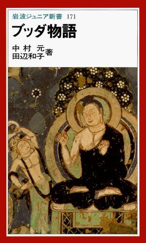 ブッダ物語 (岩波ジュニア新書)の詳細を見る