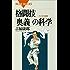 格闘技「奥義」の科学 わざの真髄 (ブルーバックス)
