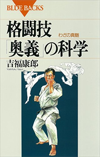 格闘技「奥義」の科学 わざの真髄 (ブルーバックス) 【Kindle版】