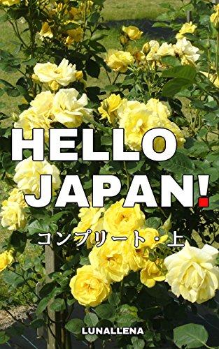 HELLO JAPAN! コンプリート・上