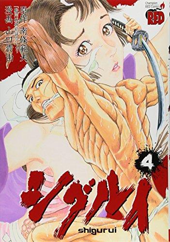 シグルイ 4 (チャンピオンREDコミックス)の詳細を見る
