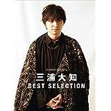 三浦大知 ピアノソロ BEST SELECTION