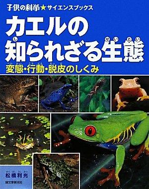 カエルの知られざる生態―変態・行動・脱皮のしくみ (子供の科学サイエンスブックス)の詳細を見る