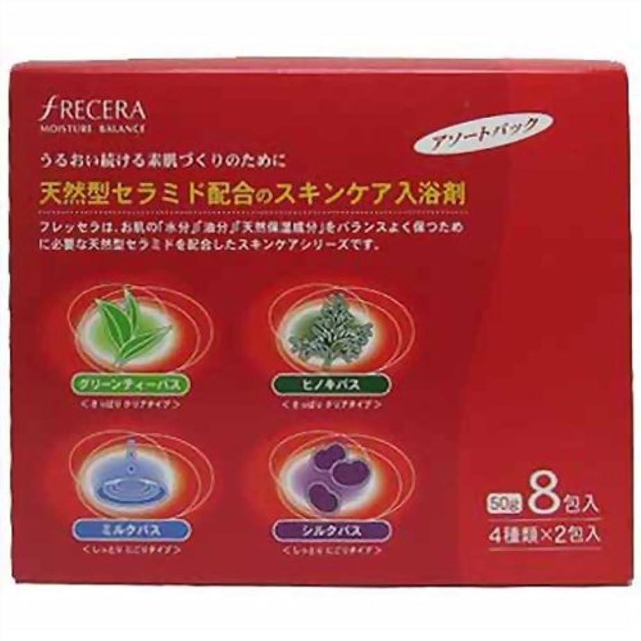 フリルナラーバー反論者フレッセラ セラミド配合入浴剤 アソートパック 50g×8包