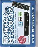 コンパクトデジタルチューナーTSTB-004