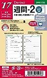 レイメイ藤井 ダヴィンチ 手帳用リフィル 2017 12月始まり ウィークリー ポケット DPR1732