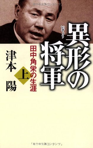 異形の将軍 上―田中角栄の生涯 幻冬舎スタンダードの詳細を見る