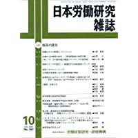日本労働研究雑誌 2007年 10月号 [雑誌]