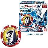 ウルトラマンZ SGウルトラメダル01 [全8種セット(フルコンプ)]※BOX販売ではありません。
