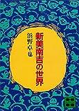 新美南吉の世界 (講談社文庫)
