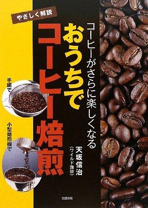 コーヒーがさらに楽しくなる おうちでコーヒー焙煎
