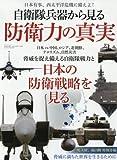 自衛隊兵器から見る防衛力の真実―日本有事、西太平洋危機に備えよ! (SAN-EI MOOK)