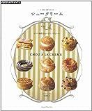 シュークリーム―1DAY SWEETS (アサヒオリジナル 377 1day sweets)