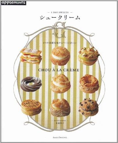 シュークリーム―1DAY SWEETS (アサヒオリジナル 377 1day sweets)の詳細を見る