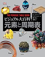 ビジュアル大百科 元素と周期表