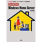 はじめてのWindows Home Server―「家庭用サーバ」で大量のファイルを簡単管理! (I・O BOOKS)